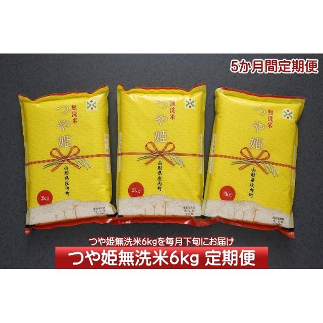 庄内米定期便!つや姫無洗米6kg(3月発送(2kg×3袋))