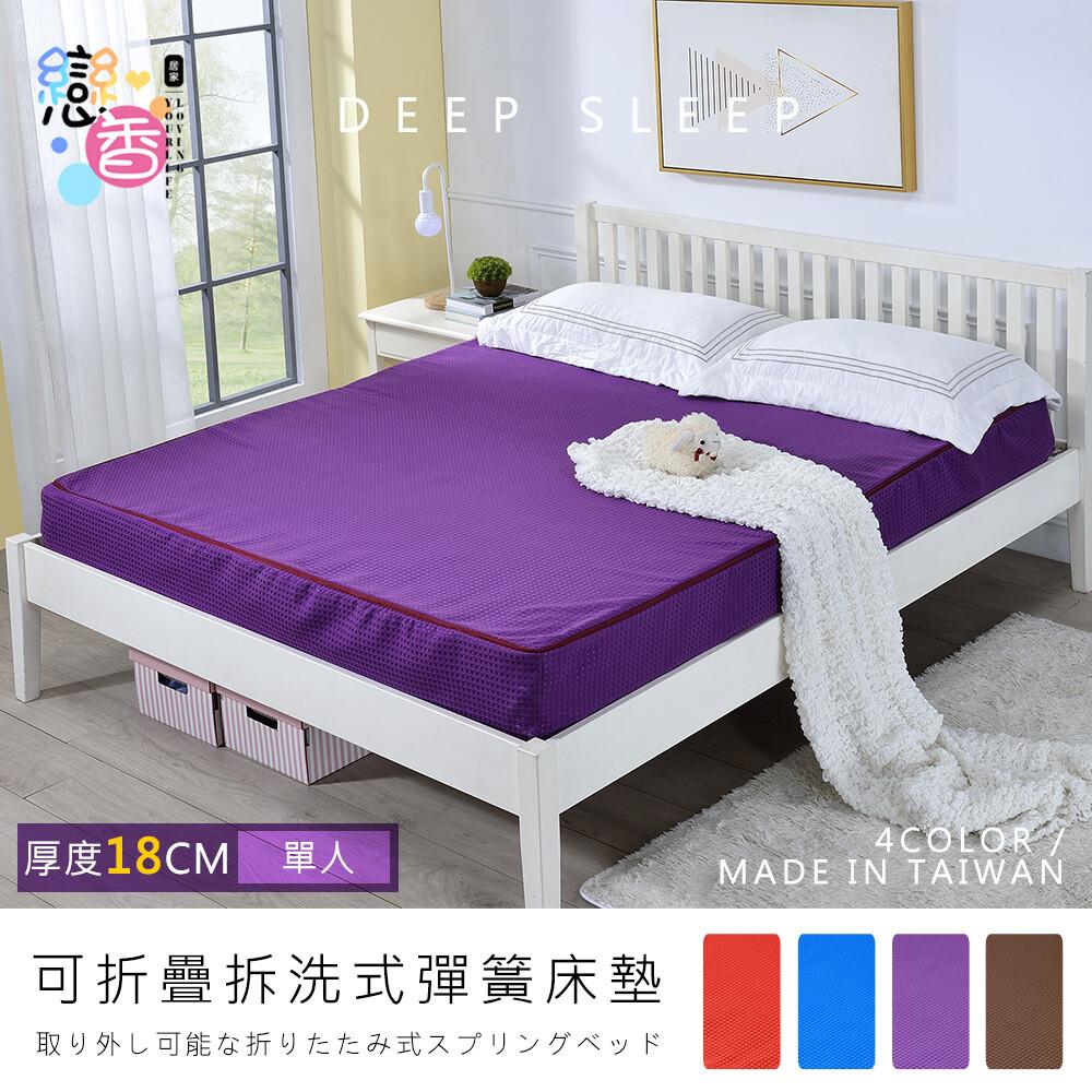 好收納折疊設計台灣製18cm舒棉透氣折疊式彈簧床墊-單人3x6尺/單人床墊