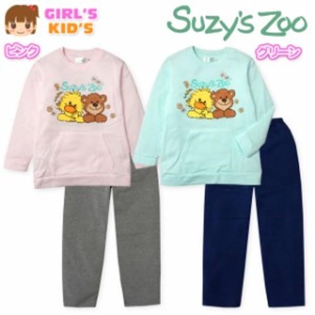 子供服 女の子 パジャマ 長袖 上下組 Suzys Zoo スージーズー 裏シャギー 女児 キッズ 130cm メール便不可