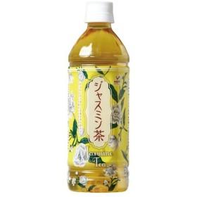 神戸居留地 ジャスミン茶 500ml ペットボトル 1セット(48本:24本×2ケース)