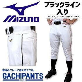 あすつく ミズノ MIZUNO 野球 ユニフォームパンツ ズボン ブラックライン入り ショート(ハイカット) ガチパンツ 12JD9F640109 野球用品 スワロースポーツ