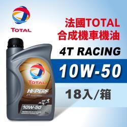 道達爾 TOTAL HI-PERF 4T RACING 10W50 賽車級全合成機車機油(整箱12入)