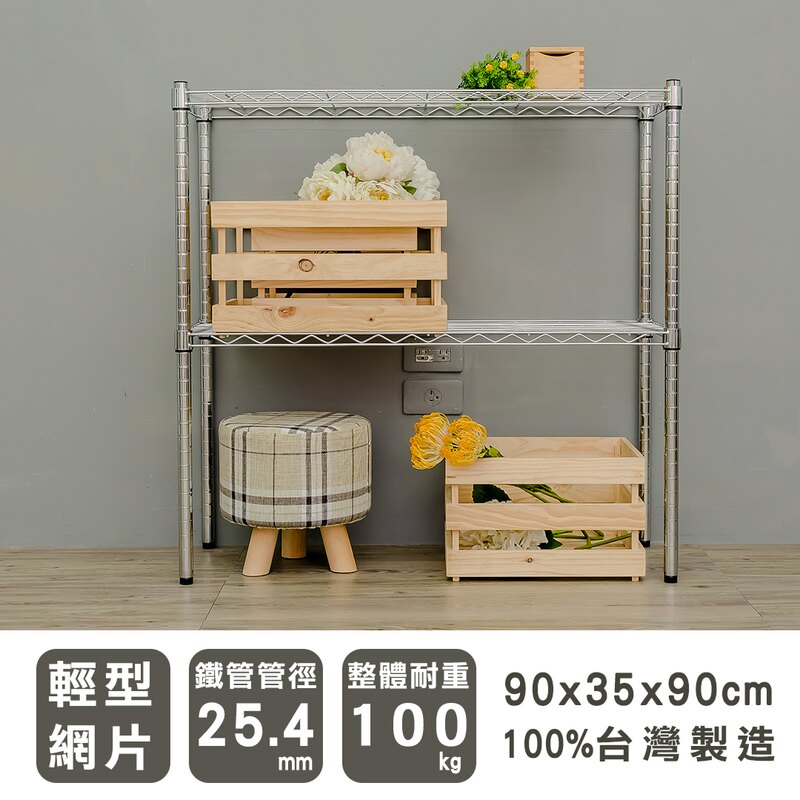 【UHO】90x35x90cm 輕型二層電鍍波浪架