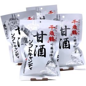 ロマンス製菓 甘酒ソフトキャンディ 4袋セット(96gx4) 千歳鶴吟醸酒粕使用 期間限定商品