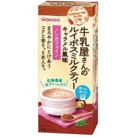 アサヒグループ食品 WAKODO 牛乳屋さんのルイボスミルクティー キャラメル風味 ノンカフェイン スティック 1箱(5本)