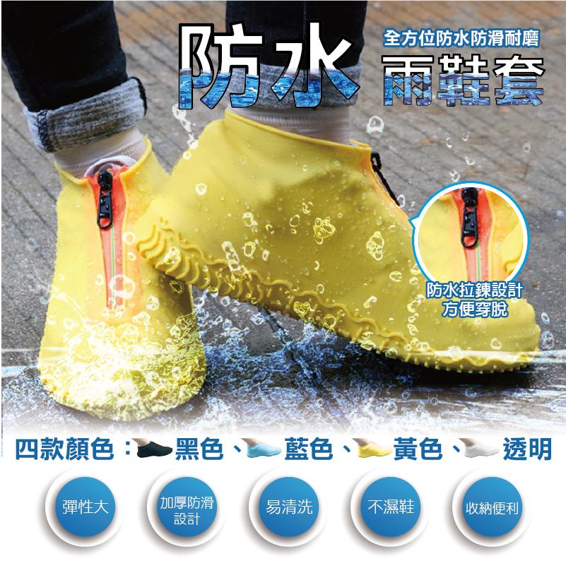 樂邦矽膠拉鍊雨鞋套(雙/入)(矽膠鞋套 升級款 止滑 耐磨 防水)