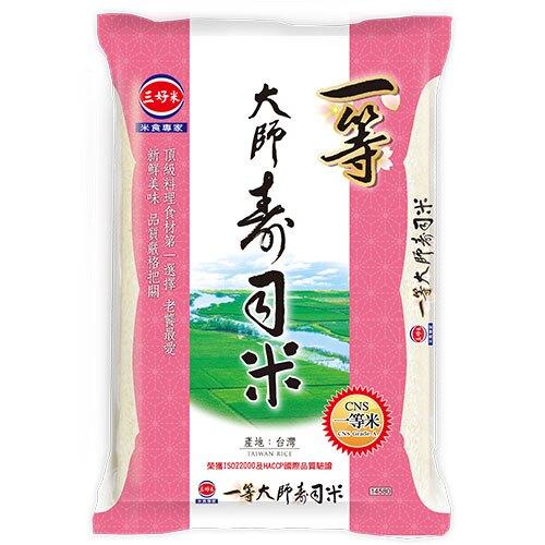 三好米 一等大師壽司米(圓一)2.5kg