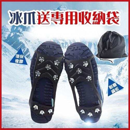 (台灣現貨) 8齒冰爪雪地防滑鞋套(贈收納袋)ae10358登山露營滑雪雪靴草地