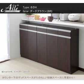 【送料無料】 カウンター下収納 エール60H (DBR)キッチンカウンター下収納 薄型 引き戸 引戸 収納スタイル 木製 ikea 通販 薄型