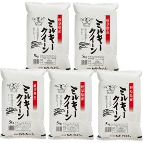 みのライス 【 精米 】 岐阜県産 ミルキークイーン 25Kg(5kg×5) 令和元年産