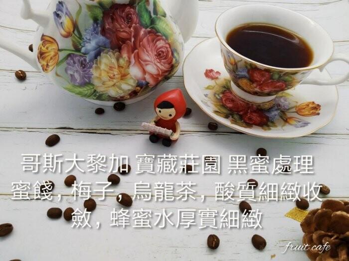 黑莓/蜂蜜/桃子哥斯大黎加 里瓦斯人處理廠 寶藏莊園 黑蜜處理 ~一磅裝 讓您喝到最新鮮的咖啡