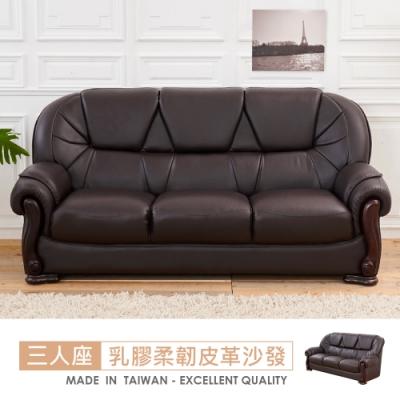 時尚屋 佐伊三人座獨立筒乳膠柔韌皮沙發 FZ8-115-3