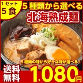 北海道ラーメン【送料無料】5種から選べる.北海道熟成ラーメン.5食セット お取り寄せ ご当地グルメ ギフト【G】