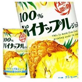 サンガリア 100% パイナップジュース 190g缶×30本[賞味期限:4ヶ月以上]同一商品のみ3ケース毎に送料がかかります【5〜8営業日以内に出荷】