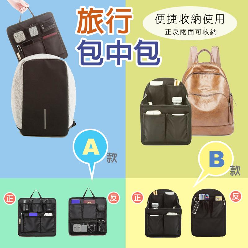 背包大手提包專用大容量包中包(送彈性雙腰袋)