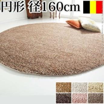 【送料無料】ベルギー製 ウィルトン織り シャギーラグ リエージュ 円形 径160cm ラグ カーペット じゅうたんカーペット カーペット 絨毯