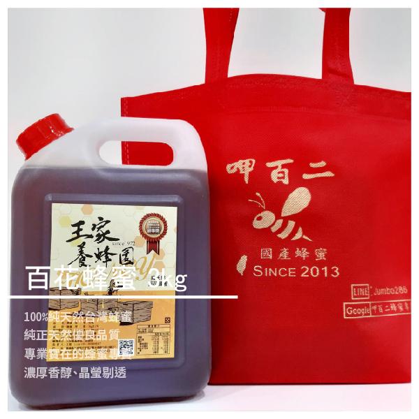 【呷百二蜂蜜專賣店】百花蜂蜜 3kg