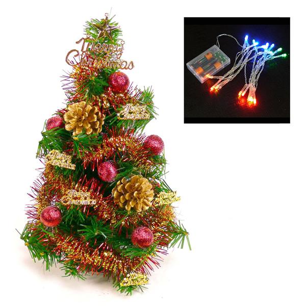 摩達客台灣製迷你1呎/1尺(30cm)裝飾聖誕樹 紅金松果色系)+LED20燈電池燈(彩光)(本島免運費)YS-GT12001