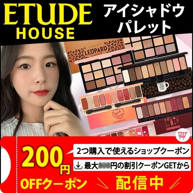 【 発送日の翌日到着/あすつく 】韓国コスメ ETUDE HOUSE エチュードハウス アイシャドウ プレイカラーアイズ アイシャドウ パレット アイシャドー 正規品