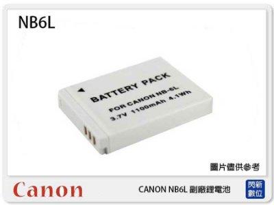 ☆閃新☆ CANON NB-6L 副廠電池(NB6L)PowerShot s120/s95/s90/SX700HS