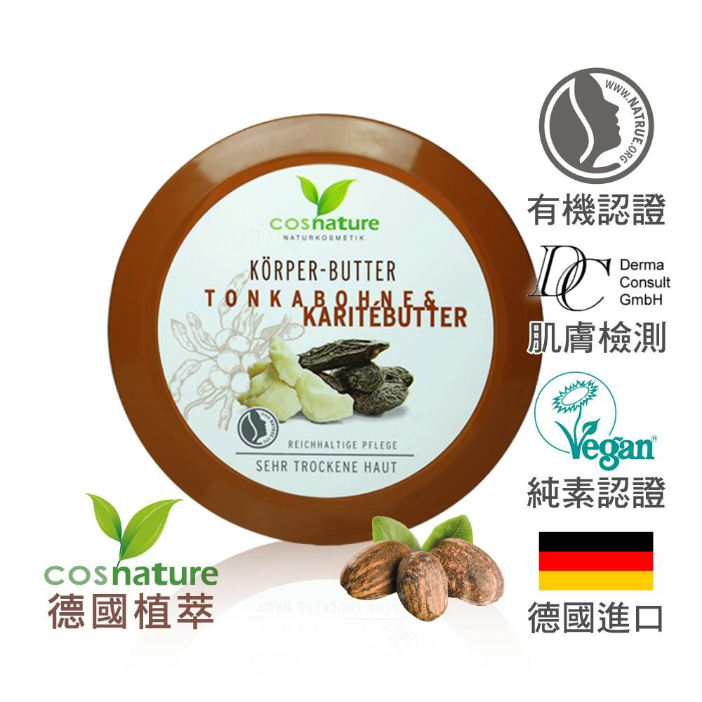 歐森 德國植萃 cosnature 香豆乳木果柔膚修護霜 (200ml)
