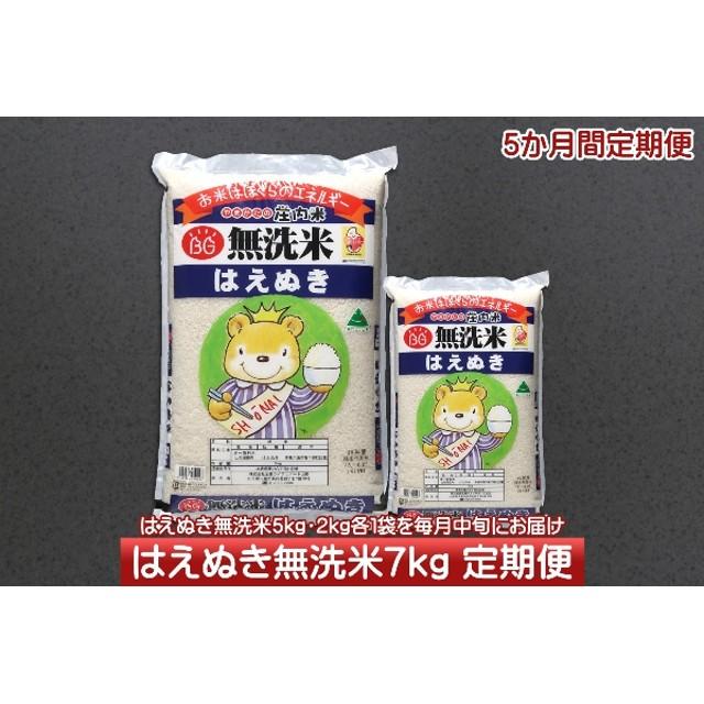 庄内米定期便!はえぬき無洗米7kg(1月発送(5kg&2L))
