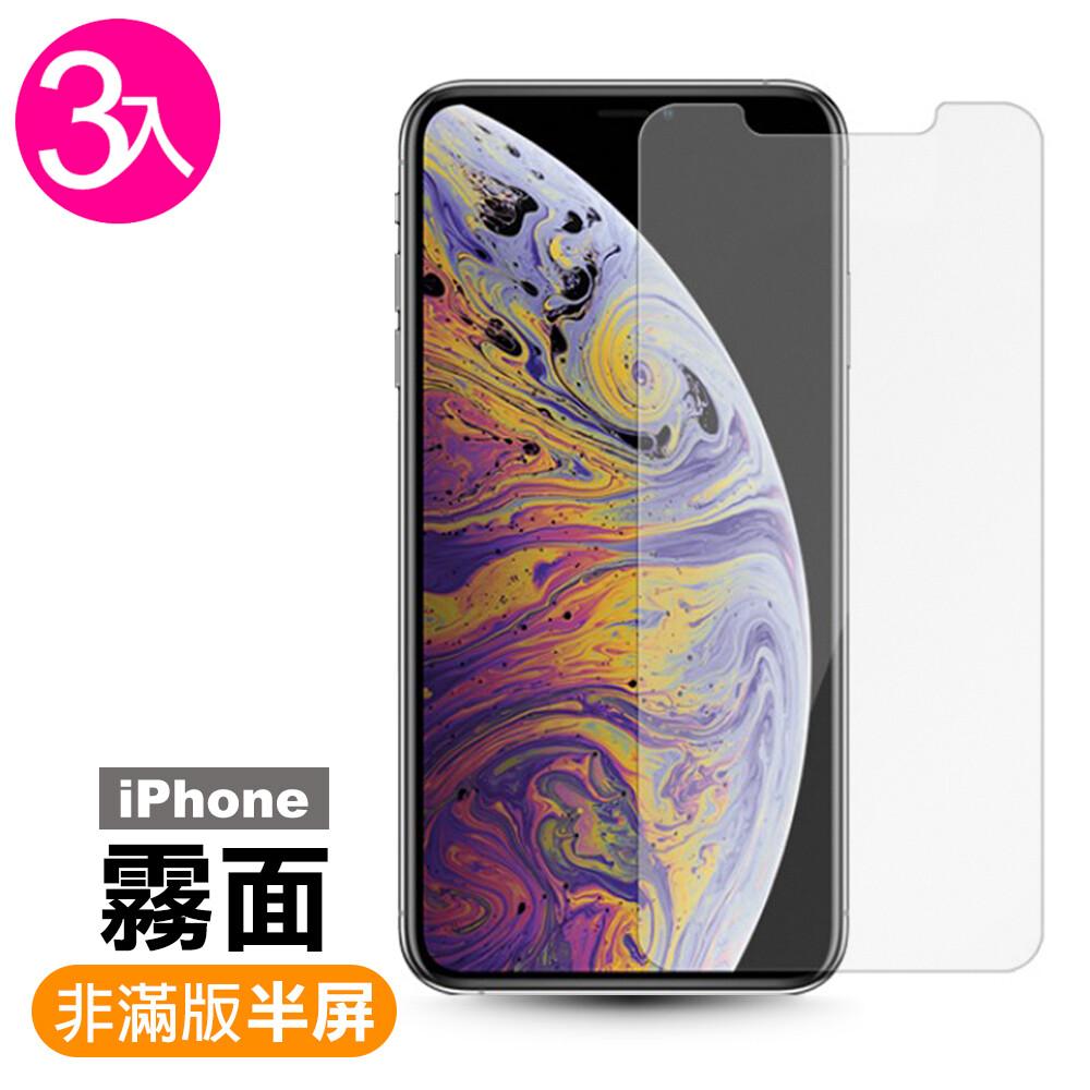 iphone 11 pro非滿版半屏透明霧面 9h鋼化玻璃膜 手機螢幕保護貼-超值3入組