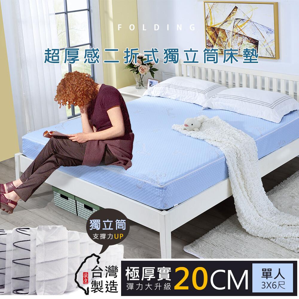 好收納/極限厚台灣製20cm頂級可摺收帶著走獨立筒床墊-單人3x6尺/單人床墊