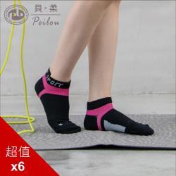 PEILOU 貝柔輕量足弓護足船襪/短襪(6雙組)(男女款)
