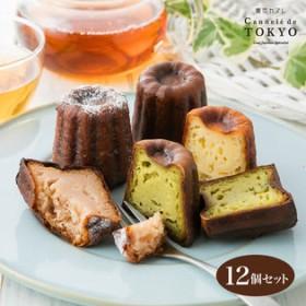 【12個セット】東京カヌレ 定番のお味の アソート