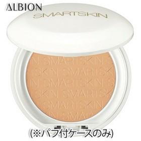 アルビオン スマートスキン ホワイトレア (パフ付ケースのみ) -ALBION-