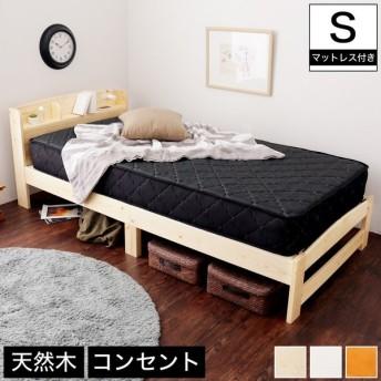 セリヤ すのこベッド シングル 厚さ20cmポケットコイルマットレス付き 木製 棚付き コンセント 北欧調 カントリー調 ベット