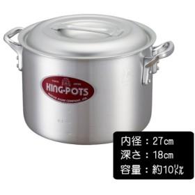 キング(キングポット) 半寸胴鍋27㎝ N-2 業務用アルミ鍋
