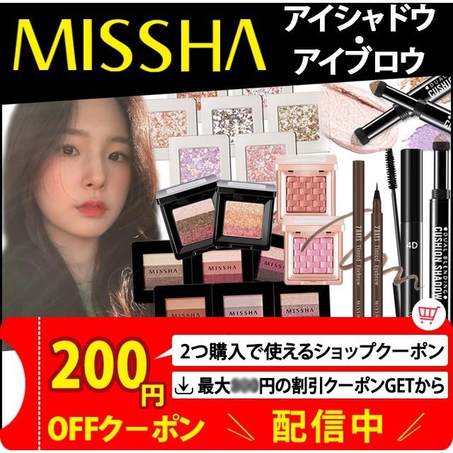 【 発送日の翌日到着/あすつく 】 韓国コスメ MISSHA ミシャ アイシャドウ モダン グリッタープリズム モダン イタル プリズム デュアル ブレンディング クッション 正規品