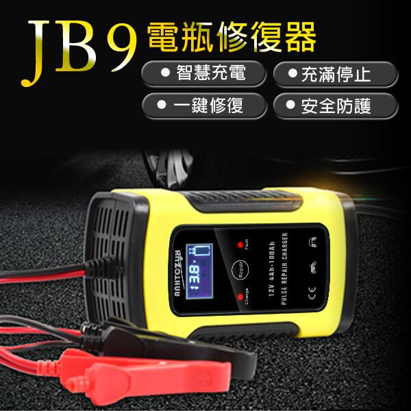 jb9 電瓶修復器