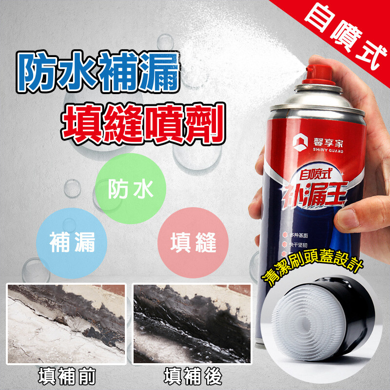 高分子防水補漏填縫噴劑450ml(附手套+毛刷)魔小物