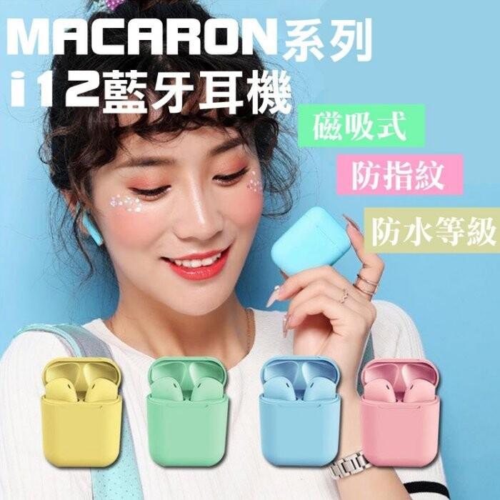 i12馬卡龍藍牙耳機 真無線tws hifi真立體運動防水入耳機5.0藍牙耳機
