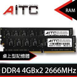 【AITC】DDR4 8GB 2666MHz 桌上型記憶體(4GBx2雙通道)