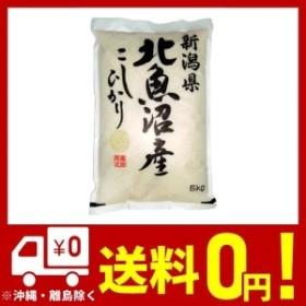 【精米】新潟県北魚沼産 慣行栽培米 農薬・化学肥料3割減 白米 こしひかり 5kg 平成30年産