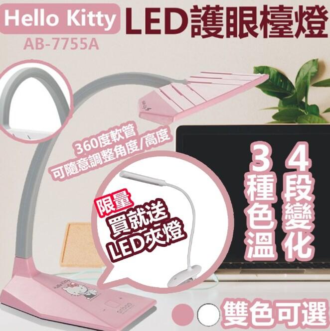 限量 hello kitty款安寶 led護眼檯燈 ab-7755a (2色)送led夾燈