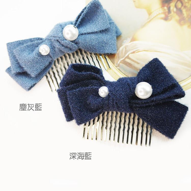 粉紅堂 髮飾時尚珍珠蝴蝶結法國梳/ 髮插 深海藍 / 塵灰藍