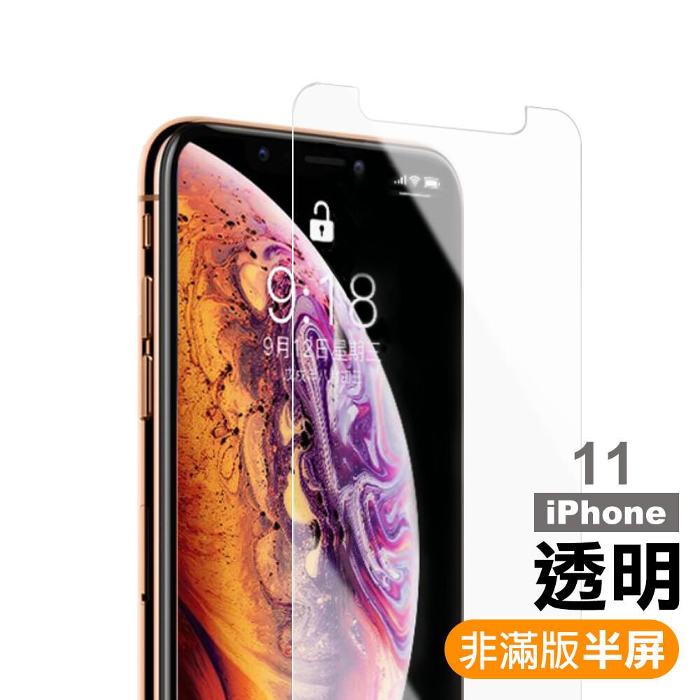 iphone 11非滿版半屏高清透明 9h鋼化玻璃膜 手機螢幕保護貼