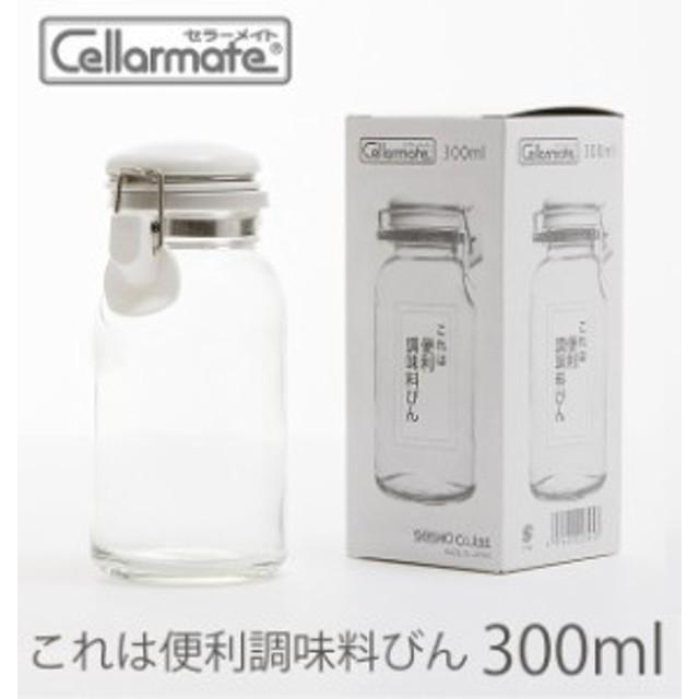 保存容器 Cellarmate セラーメイト 通販 これは便利調味料びん 300ml ガラス 硝子 透明容器 キャニスター ボトル