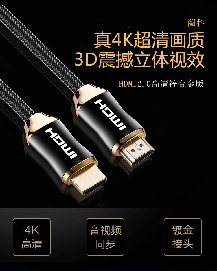 4k hdmi2.0 鍍金頭編織網材質 hdmi視頻線 公對公 機上盒 電視電腦顯示器 精製金屬頭