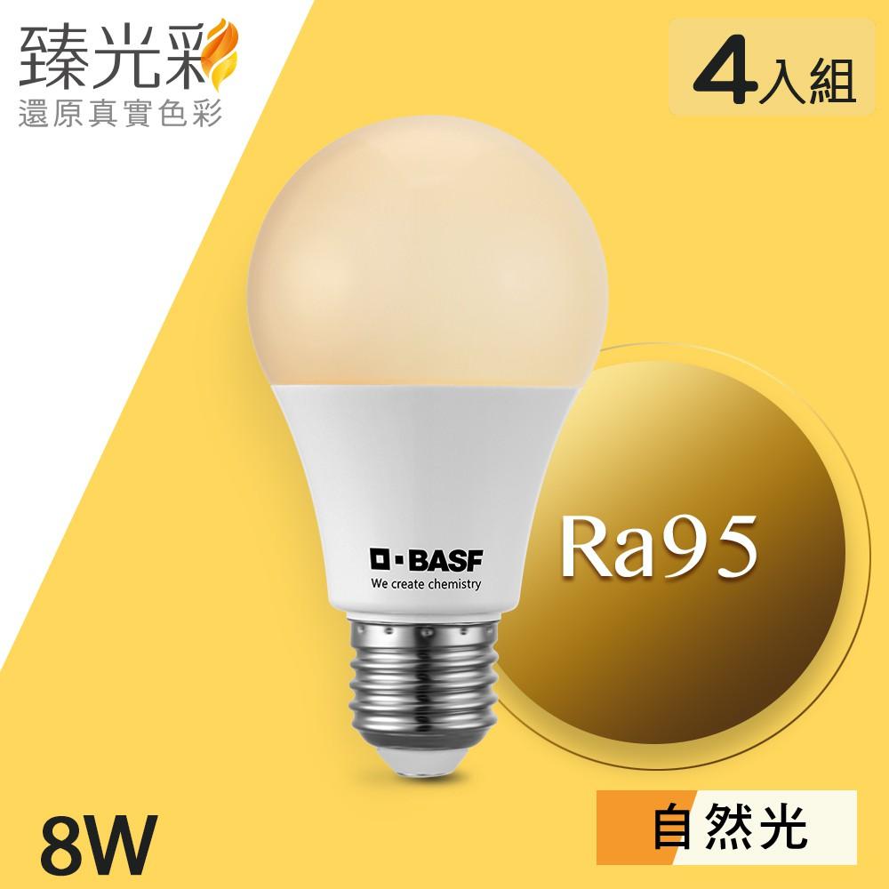BASF 巴斯夫 【臻光彩】LED燈泡8W小橘美肌_自然光4000K_4入組(4000K/Ra95/德國巴斯夫專利技術)