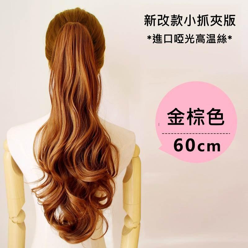 大捲馬尾 增加馬尾豐厚感 假髮 MW20至60公分 【送三配件】