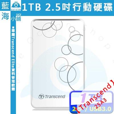 Transcend 創見 A3 1TB USB 3.0 2.5吋行動硬碟(白)