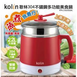 歌林 2公升雙層防燙不鏽鋼多功能料理鍋 KPK-LN200S-M