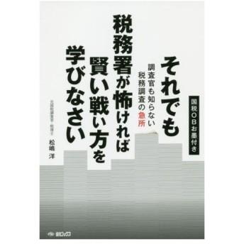 それでも税務署が怖ければ賢い戦い方を学び/松嶋洋/著