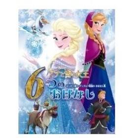 アナと雪の女王6つのおはなし はじめて読むディズニー映画のおはなし集 / たなかあきこ  〔絵本〕